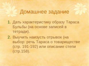 Домашнее задание Дать характеристику образу Тараса Бульбы (на основе записей
