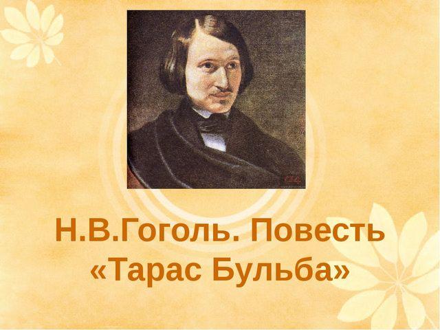 Н.В.Гоголь. Повесть «Тарас Бульба»