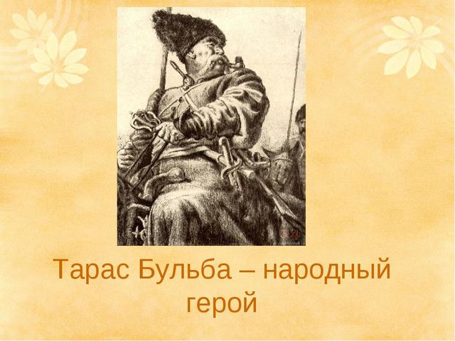 Тарас Бульба – народный герой