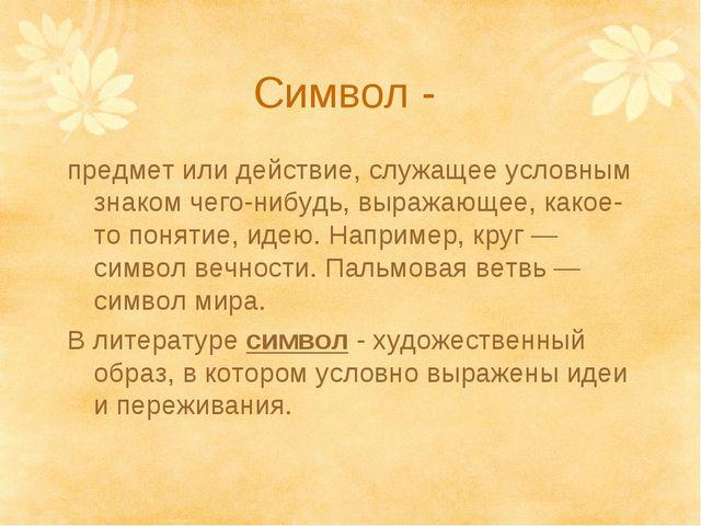 Символ - предмет или действие, служащее условным знаком чего-нибудь, выражающ...