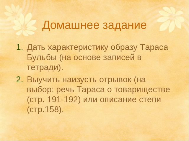 Домашнее задание Дать характеристику образу Тараса Бульбы (на основе записей...