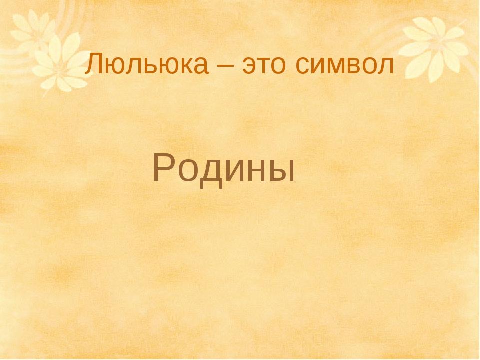 Люльюка – это символ Родины