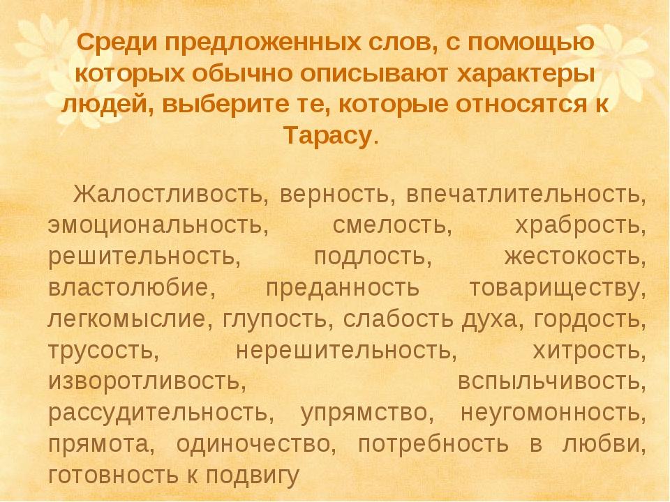 Среди предложенных слов, с помощью которых обычно описывают характеры людей,...