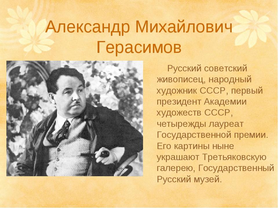 Александр Михайлович Герасимов Русский советский живописец, народный художник...