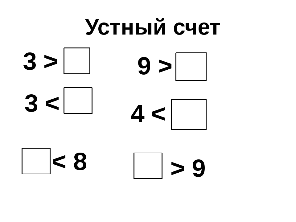 Устный счет 3 > 3 < 9 > 4 < < 8 > 9