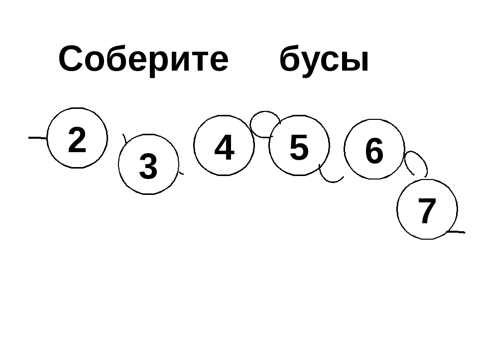 5 3 4 2 6 7 Соберите бусы