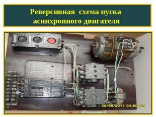 Реверсивная схема пуска асинхронного двигателя