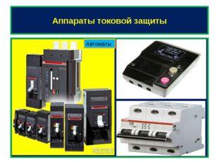 Аппараты токовой защиты Автоматы