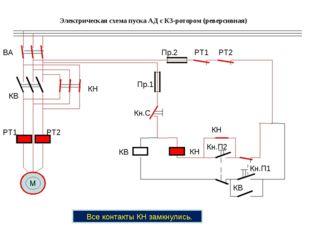 Электрическая схема пуска АД с КЗ-ротором (реверсивная) ВА КВ КН М РТ1 РТ2 Кн