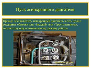 Пуск асинхронного двигателя Прежде чем включить асинхронный двигатель в сеть