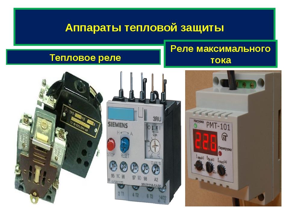 Аппараты тепловой защиты Тепловое реле Реле максимального тока