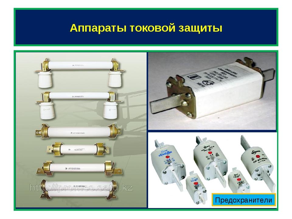 Аппараты токовой защиты Предохранители