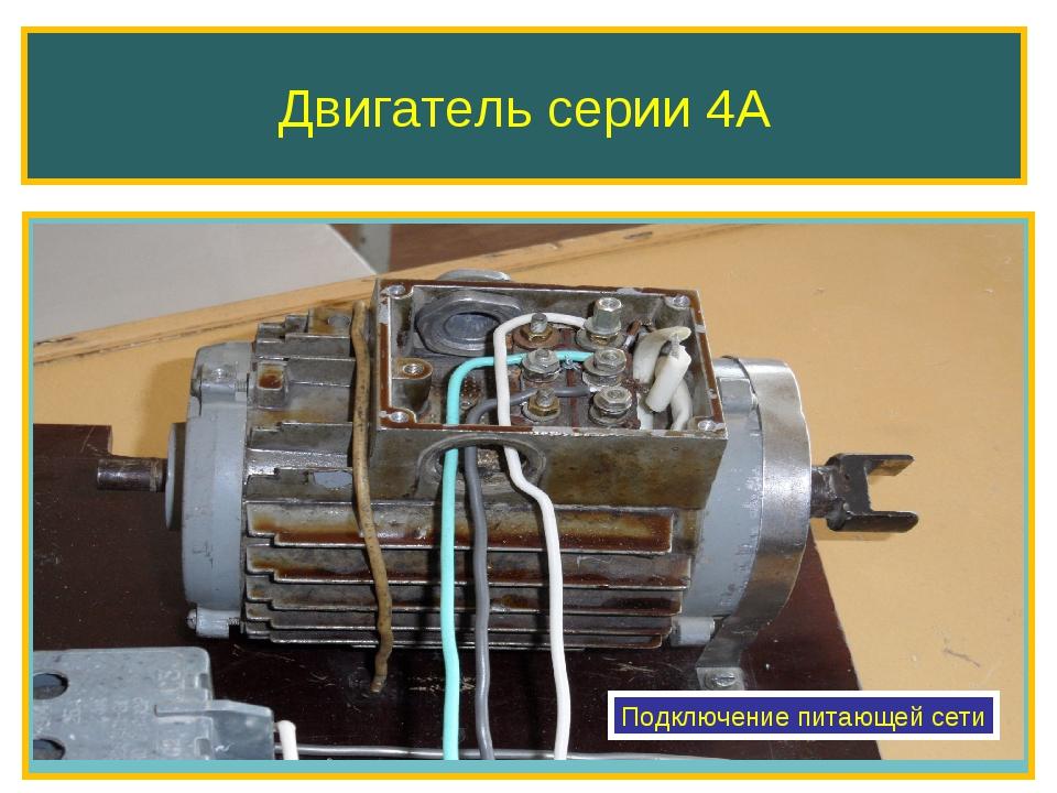 Двигатель серии 4А Подключение питающей сети