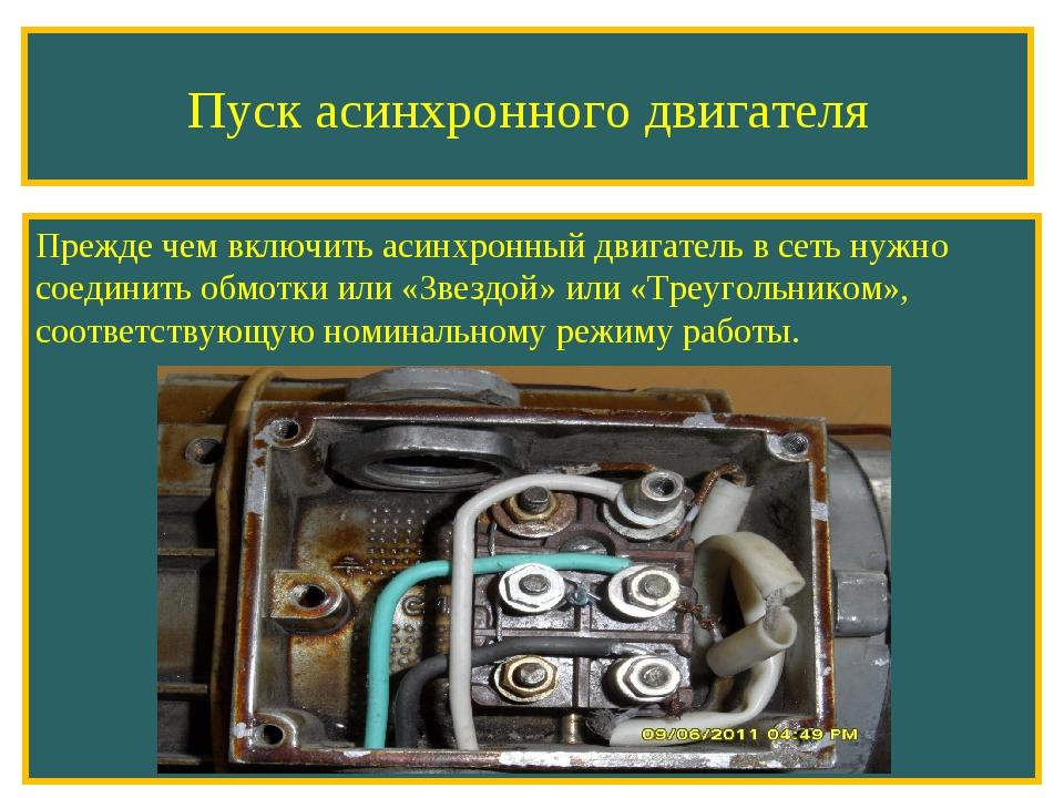 Пуск асинхронного двигателя Прежде чем включить асинхронный двигатель в сеть...