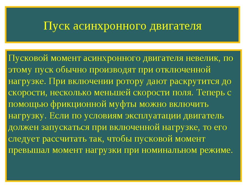 Пуск асинхронного двигателя Пусковой момент асинхронного двигателя невелик, п...