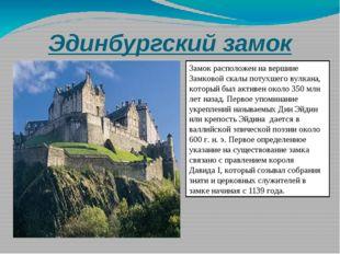 Эдинбургский замок Замок расположен на вершинеЗамковой скалы потухшеговулка