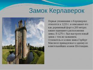 Замок Керлаверок Первые упоминания о Керлавероке относятся к1220г. и описы