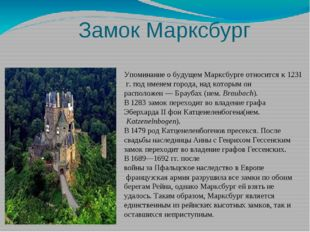 Замок Марксбург Упоминание о будущем Марксбурге относится к1231г. под имен
