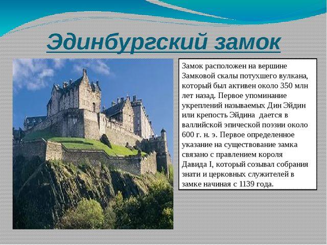 Эдинбургский замок Замок расположен на вершинеЗамковой скалы потухшеговулка...