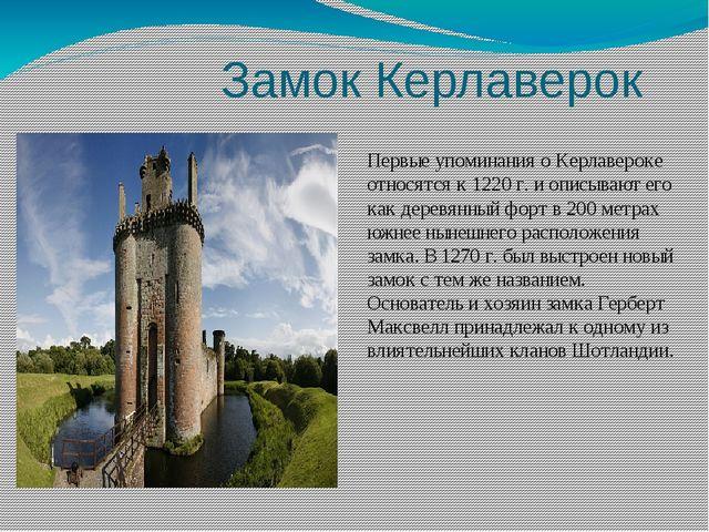 Замок Керлаверок Первые упоминания о Керлавероке относятся к1220г. и описы...