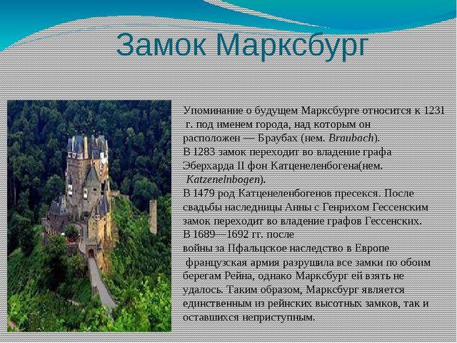 Замок Марксбург Упоминание о будущем Марксбурге относится к1231г. под имен...