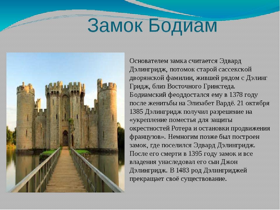 Замок Бодиам Основателем замка считается Эдвард Дэлингридж, потомок старой с...