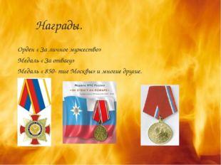 Награды. Орден « За личное мужество» Медаль « За отвагу» Медаль « 850- тие М