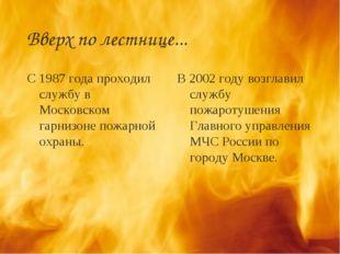 Вверх по лестнице... С 1987 года проходил службу в Московском гарнизоне пожар