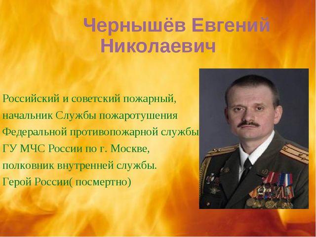 Чернышёв Евгений Николаевич Российский и советский пожарный, начальник Служб...