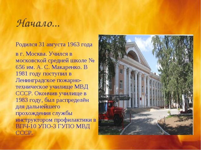 Начало... Родился 31 августа 1963 года в г. Москва. Учился в московской средн...