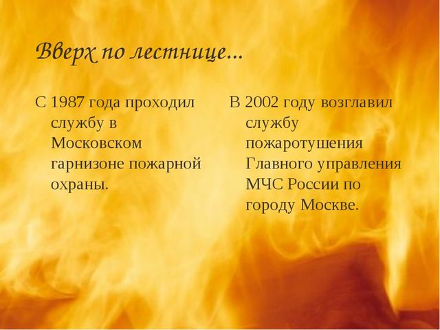 Вверх по лестнице... С 1987 года проходил службу в Московском гарнизоне пожар...