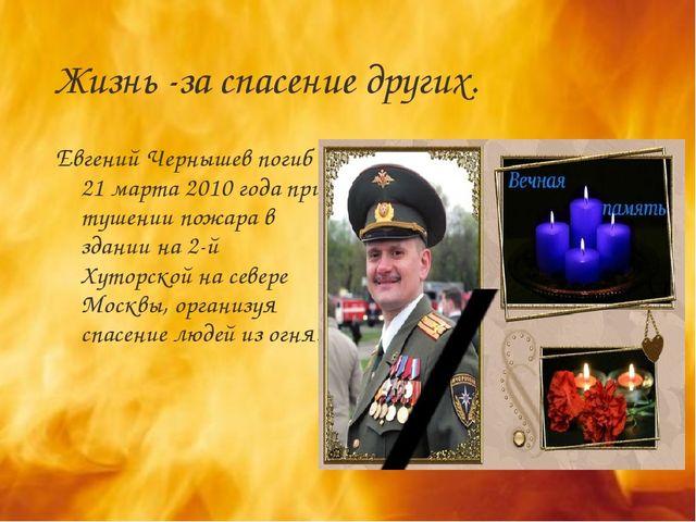 Жизнь -за спасение других. Евгений Чернышев погиб 21 марта 2010 года при туше...