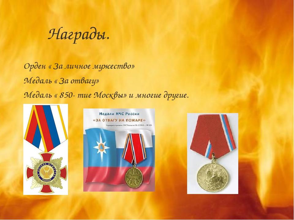 Награды. Орден « За личное мужество» Медаль « За отвагу» Медаль « 850- тие М...