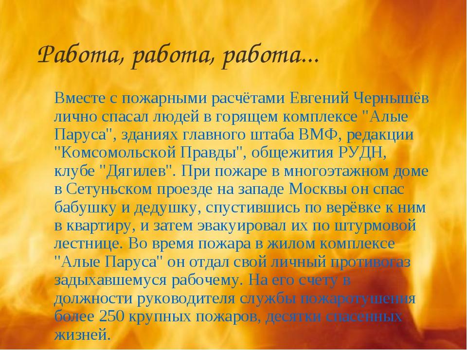 Работа, работа, работа... Вместе с пожарными расчётами Евгений Чернышёв лично...