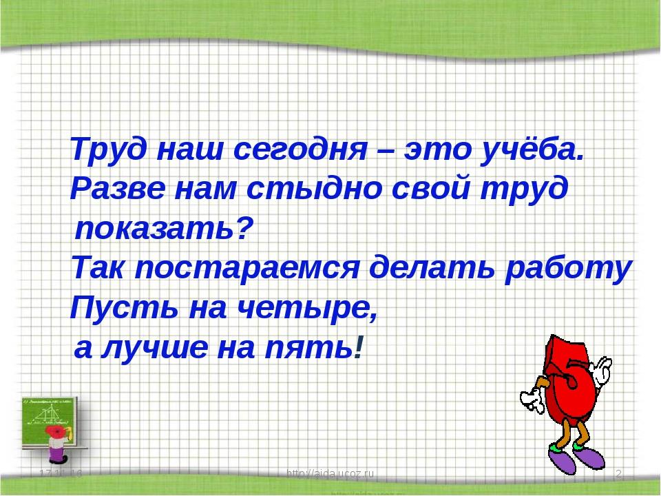 * http://aida.ucoz.ru * Труд наш сегодня – это учёба. Разве нам стыдно свой т...
