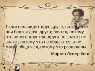 Люди ненавидят друг друга, потому что они боятся друг друга; боятся, потому