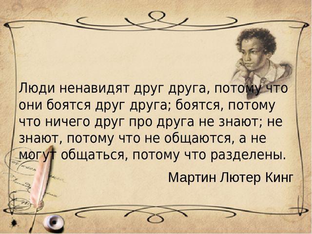 Люди ненавидят друг друга, потому что они боятся друг друга; боятся, потому...