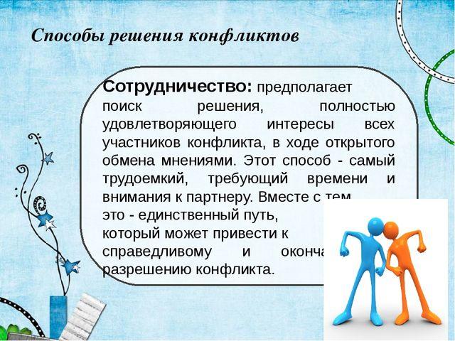 Способы решения конфликтов Сотрудничество:предполагает поиск решения, полнос...