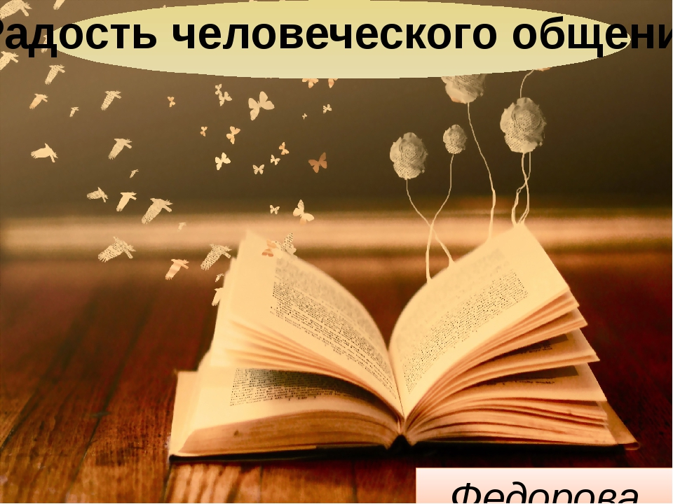 Федорова София Юрьевна Радость человеческого общения