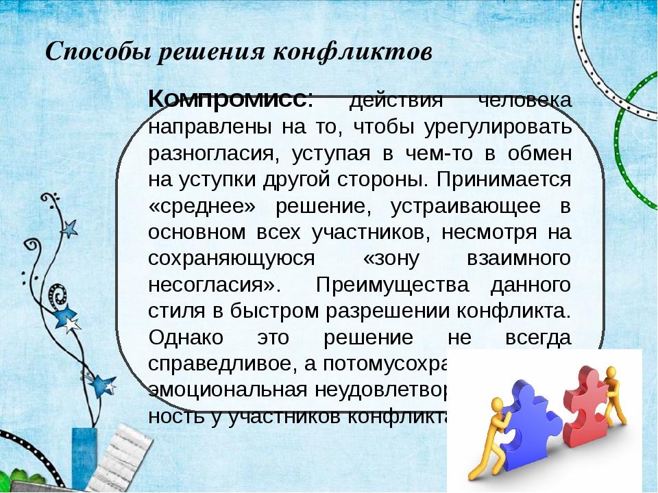 Способы решения конфликтов Компромисс: действия человека направлены на то, чт...
