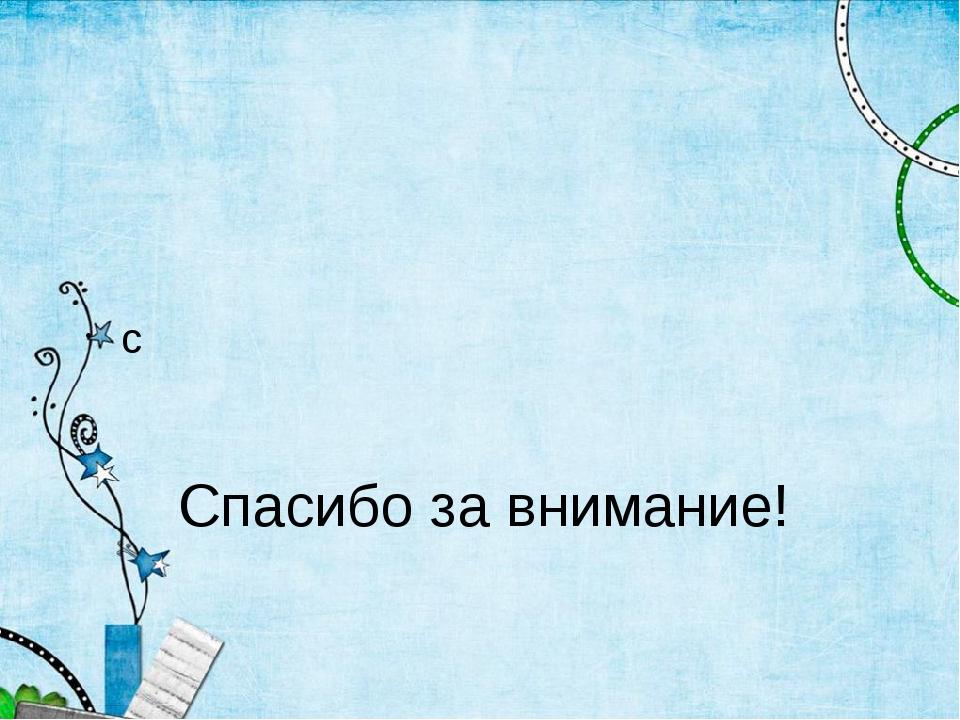 Спасибо за внимание! с