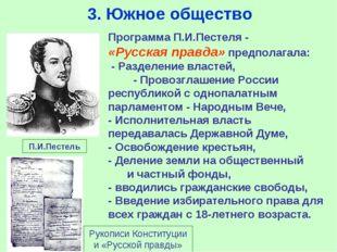 3. Южное общество Программа П.И.Пестеля - «Русская правда» предполагала: - Ра