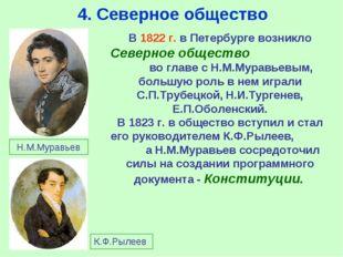 4. Северное общество В 1822 г. в Петербурге возникло Северное общество во гла