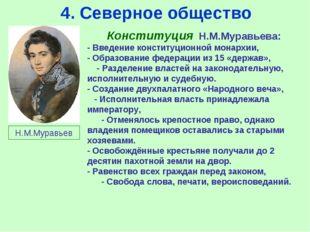 4. Северное общество Конституция Н.М.Муравьева: - Введение конституционной мо