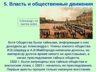 5. Власть и общественные движения Хотя Общества были тайными, информация о ни
