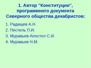 """1. Автор """"Конституции"""", программного документа Северного общества декабристо"""