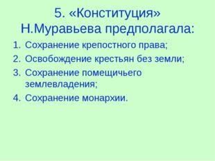 5. «Конституция» Н.Муравьева предполагала: Сохранение крепостного права; Осв