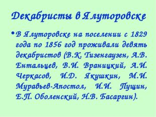 Декабристы в Ялуторовске В Ялуторовске на поселении с 1829 года по 1856 год п