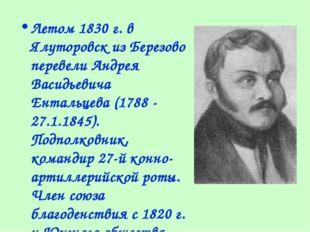 Летом 1830 г. в Ялуторовск из Березово перевели Андрея Васидьевича Ентальцева