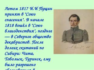 """Летом 1817 И.И Пущин принят в """"Союз спасения"""". В начале 1818 вошёл в """"Союз бл"""